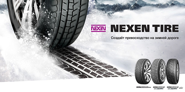 Nexen winter Billboard 2.jpg