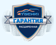 Расширенная гарантия 4точки